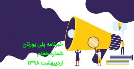 خبرنامه 7 پلی یورتان