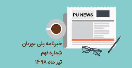 خبرنامه 9 پلی یورتان