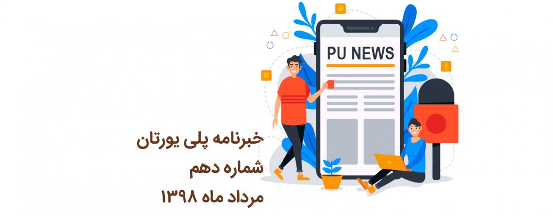 خبرنامه 10 پلی یورتان