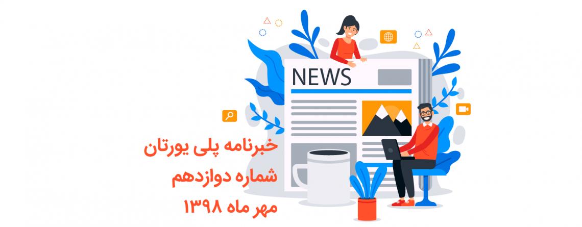 خبرنامه 12 پلی یورتان