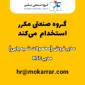 استخدام مکرر خرداد 1400