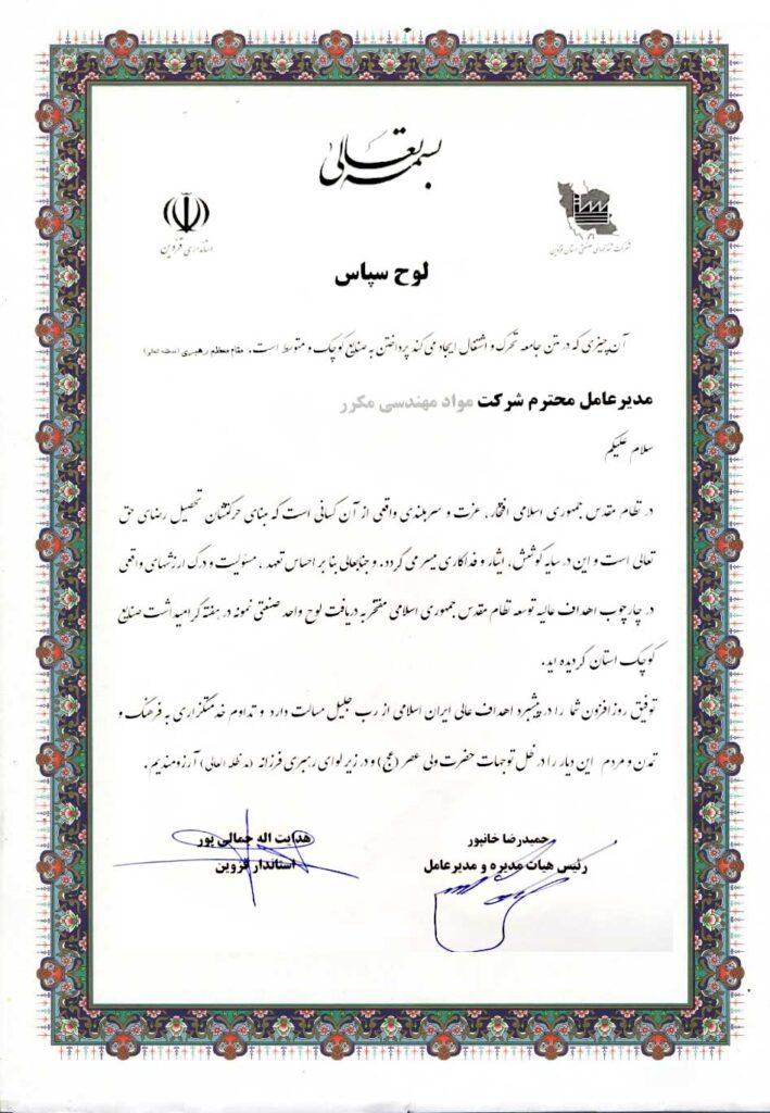 مکرر واحد صنعتی استان قزوین